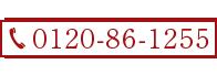 資料請求・お問い合わせ Tel:0120-86-1255