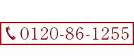 庭木剪定仮予約・求人募集・資料請求・お問い合わせ Tel:0120-86-1255
