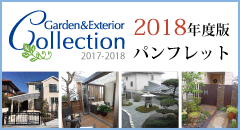 2018年度パンフレット
