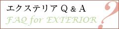 エクステリアQ&A