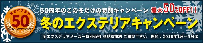 冬のエクステリアキャンペーン 2018年1月~3月迄