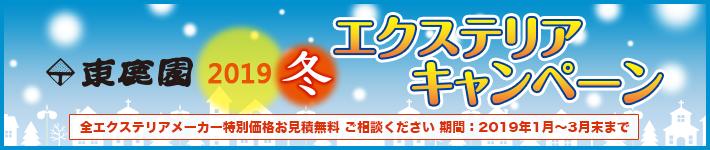 冬のエクステリアキャンペーン 2019年1月~3月迄