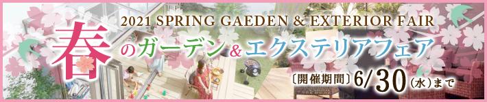 春のガーデン&エクステリアキャンペーン 2021年6月30(水)迄